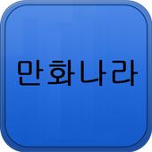 만화나라 icon