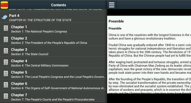 Constitution of China apk screenshot