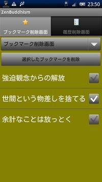 道元と禅 心が軽くなる生き方 apk screenshot