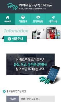 에이치 월드무역 스마트폰 apk screenshot