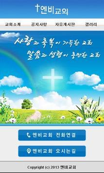 엔비교회a poster