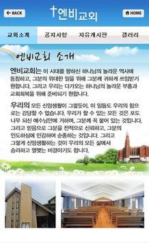 엔비교회a apk screenshot