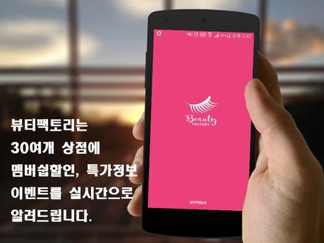 뷰티팩토리 - 화장품 할인 세일 뷰티 로드샵 무료샘플 poster