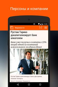 Бизнес новости России apk screenshot