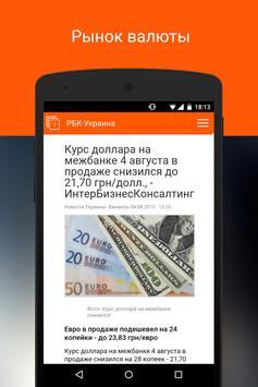 Бизнес новости Украины apk screenshot