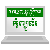 Khmer Computer Dictionary icon