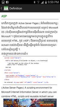 Khmer Computer Dictionary apk screenshot