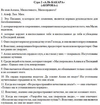 Коран Русский–Russian– روسي apk screenshot