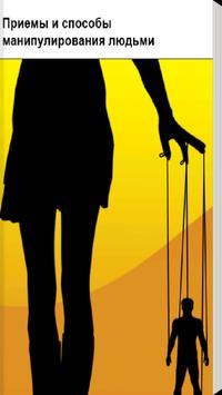 Приемы манипулирования людьми poster