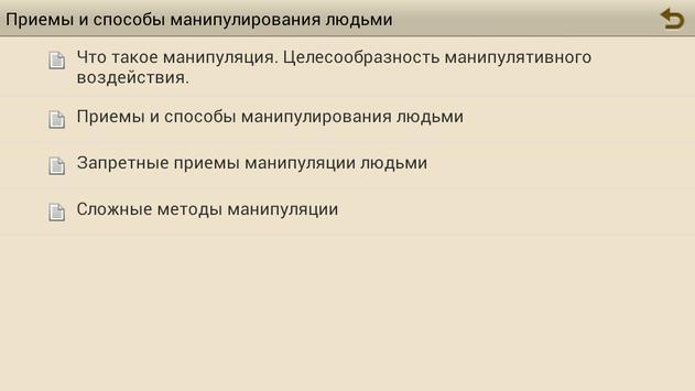 Приемы манипулирования людьми apk screenshot