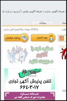راهنمای همشهری poster