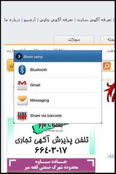 راهنمای همشهری apk screenshot