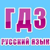 ГДЗ Ладыженская Русский Язык icon