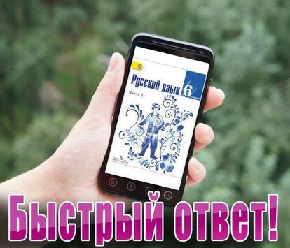 ГДЗ Ладыженская Русский Язык poster