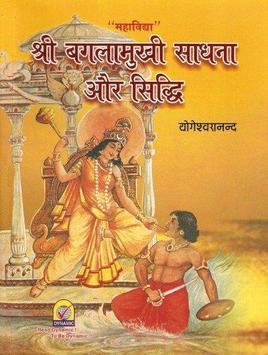 Baglamukhi poster