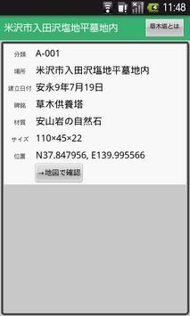 草木塔 apk screenshot