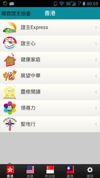證主 apk screenshot