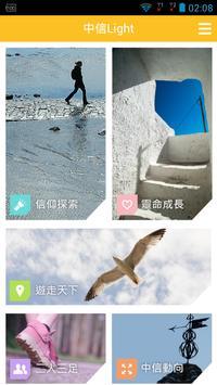 中信Light poster