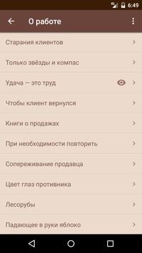 Притчи apk screenshot