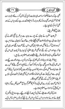 Ideal Suhag Raat: Urdu apk screenshot