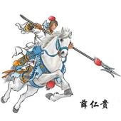 薛仁貴征東 icon