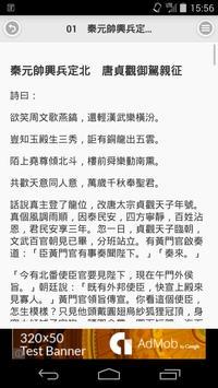 薛仁貴征東 apk screenshot