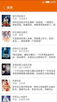 迅雷阅读 apk screenshot