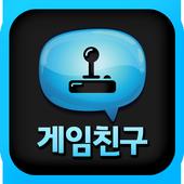 게임 친구추가(핸드폰게임 친구만들기) icon