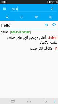 English<->Arabic Dictionary apk screenshot
