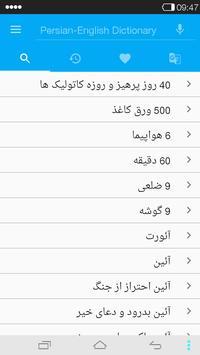 English-Persian Dictionary apk screenshot