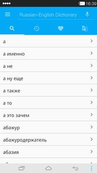 English<->Russian Dictionary apk screenshot