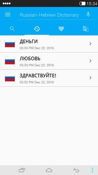 Russian<->Hebrew Dictionary apk screenshot
