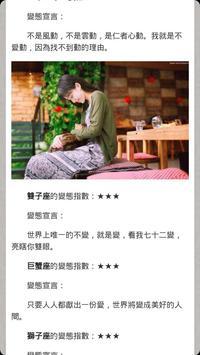 十二星座與愛情 poster