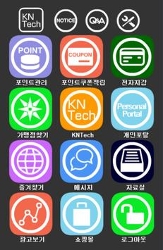 케이앤테크(KNTech) 1.0 apk screenshot