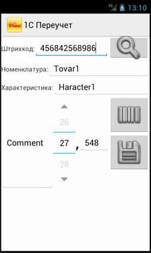 1C Pereuchet apk screenshot