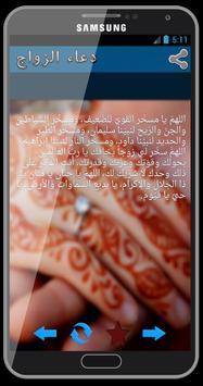 دعاء الزواج و جلب الحبيب apk screenshot