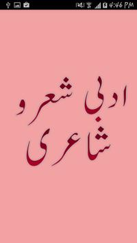 Adabi Shair-o-Shairy poster
