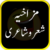 Mazahiya Shair-o-shairy icon