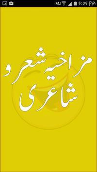 Mazahiya Shair-o-shairy poster