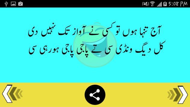 Mazahiya Shair-o-shairy apk screenshot
