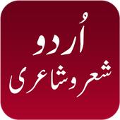 Urdu Shair-o-Shairy icon