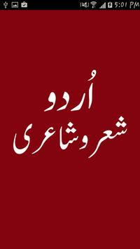 Urdu Shair-o-Shairy poster