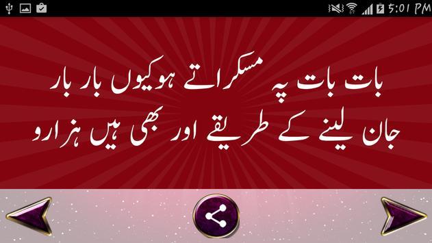 Urdu Shair-o-Shairy apk screenshot