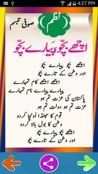 Poems For Kids apk screenshot
