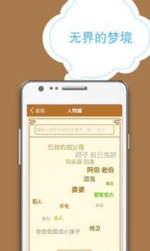 Dream Dictionary apk screenshot