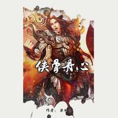 俠骨丹心 icon