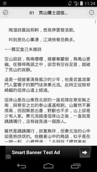 俠骨丹心 apk screenshot