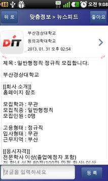 Job Info apk screenshot
