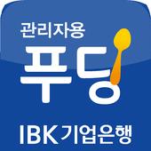 IBK 맛집발굴단 icon