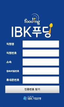 IBK 맛집발굴단 poster